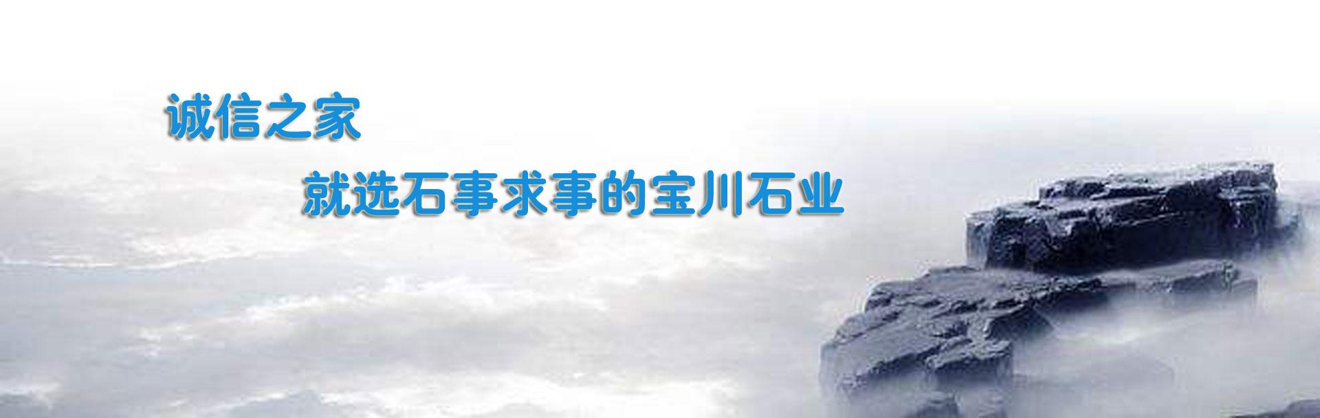 海南石材厂家